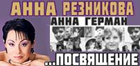 Анна Резникова: «Анна Герман. Посвящение»