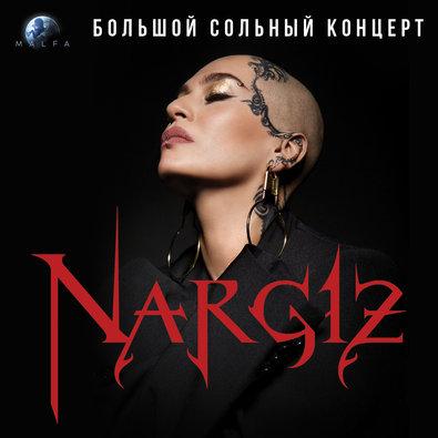 Новый репертуар Наргиз