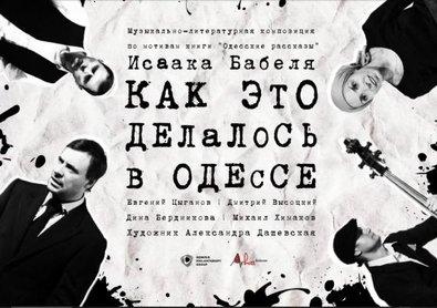 Читаем Бабеля, верим тому «Как это делалось в Одессе»!